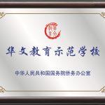 华文教育示范学校