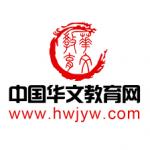 华文教育网